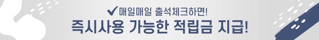 출석체크 이벤트(매일매일 출석도장 쾅쾅쾅!)